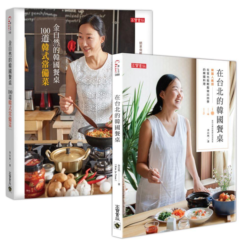 金自然《在台北的韓國餐桌》1+2 套書:韓國人親授,四季韓國料理、韓式常備菜