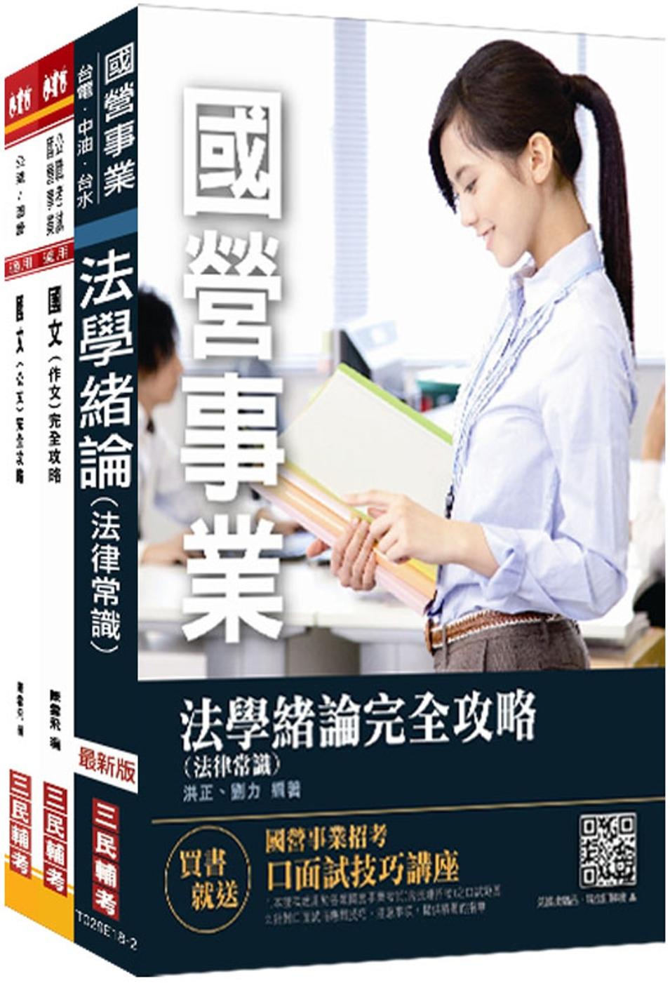 【捷運招考】2018臺中捷運甄試[經營管理類組 人資專員]套書(不含勞動基準法)