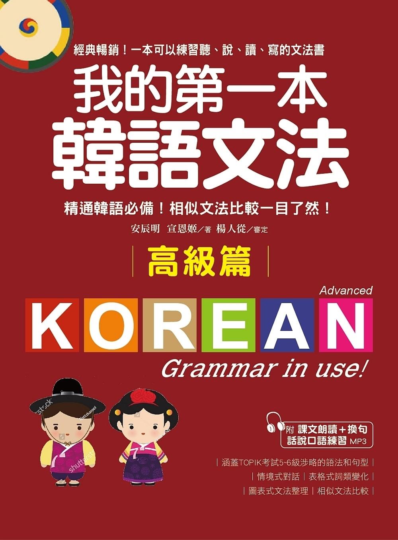 ◤博客來BOOKS◢ 暢銷書榜《推薦》我的第一本韓語文法【高級篇】:精通韓語必備!相似文法比較一目了然(附MP3)