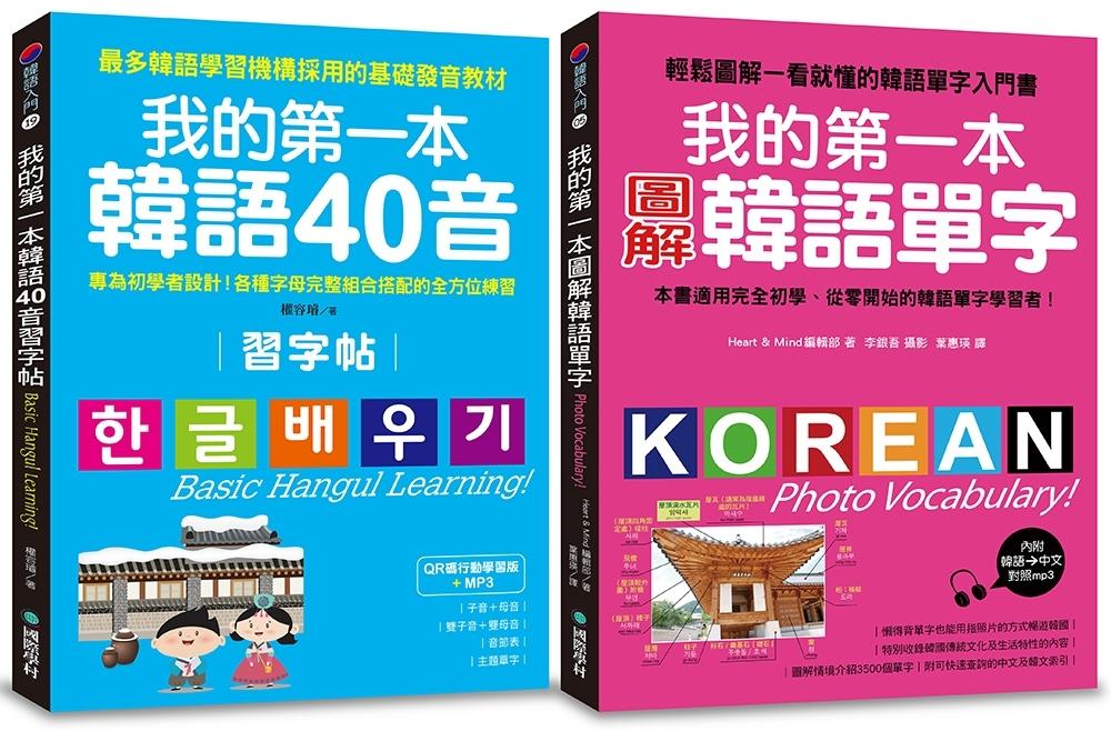 我的第一本韓語40音習字帖+圖解單字【博客來獨家套書】(附2 MP3)