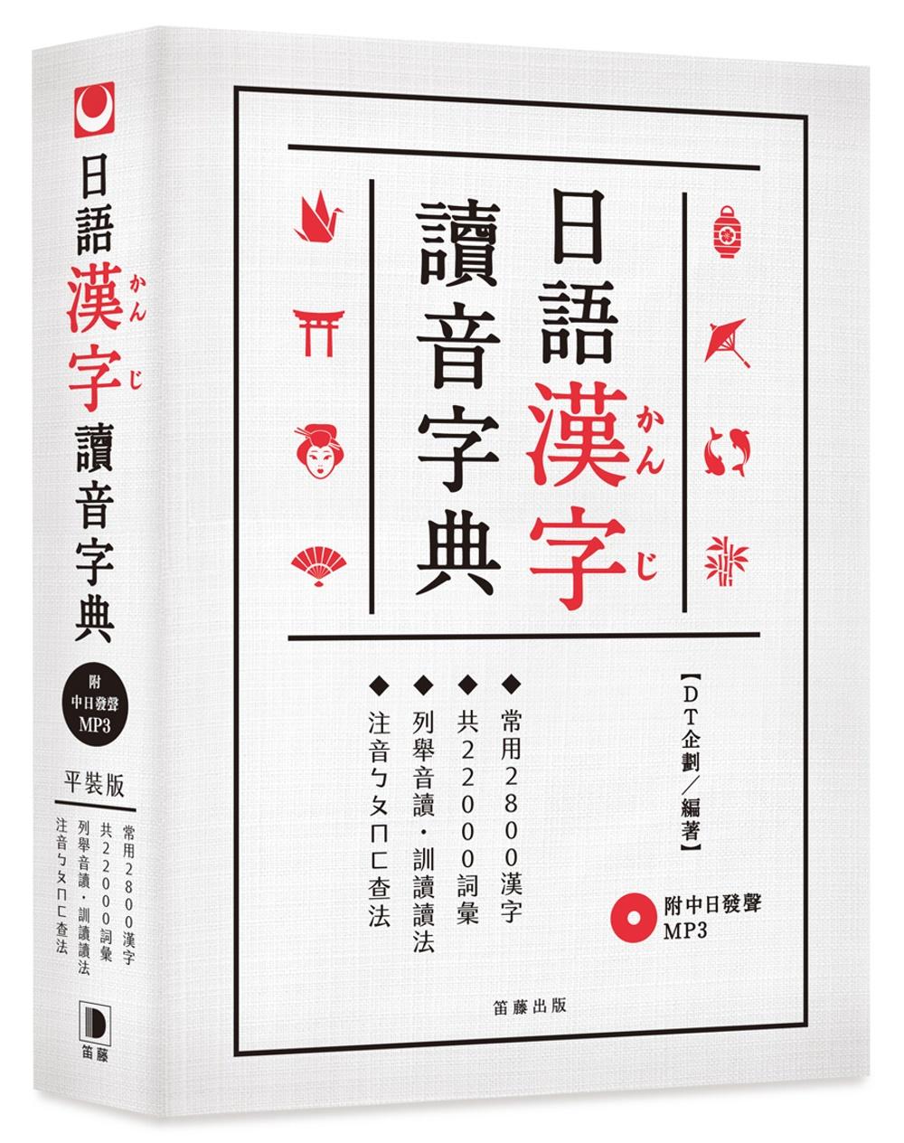 日語漢字讀音字典(附中日發聲MP3):.常用2800漢字.共22000詞彙.列舉音讀、訓讀讀法.注音ㄅㄆㄇ查法(二版)