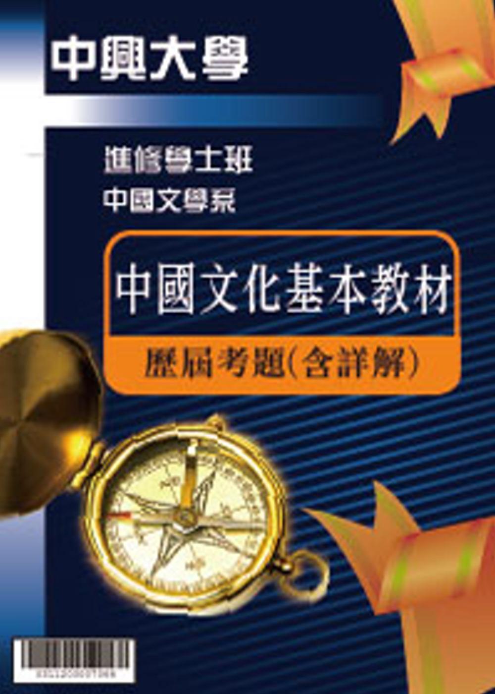 考古題解答-國立中興大學-進修學士 科目:中國文化基本教材 101/102/103/104/105/106