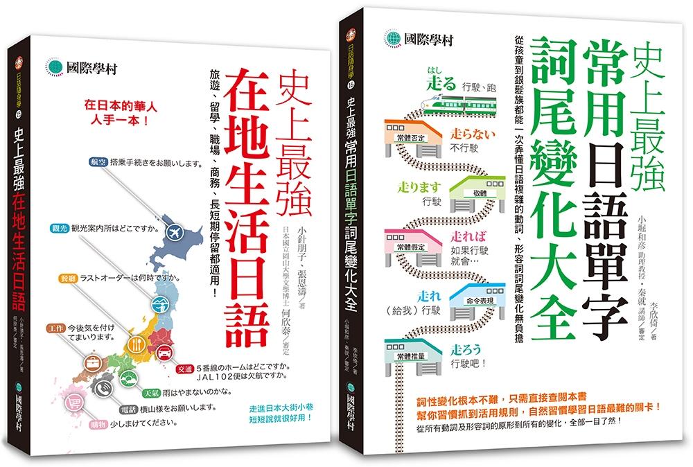 史上最強在地生活日語+常用詞尾變化大全【博客來獨家套書】