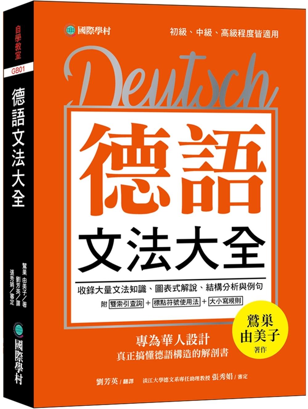 ◤博客來BOOKS◢ 暢銷書榜《推薦》德語文法大全:專為華人設計,真正搞懂德語構造的解剖書(附中、德文雙索引查詢)