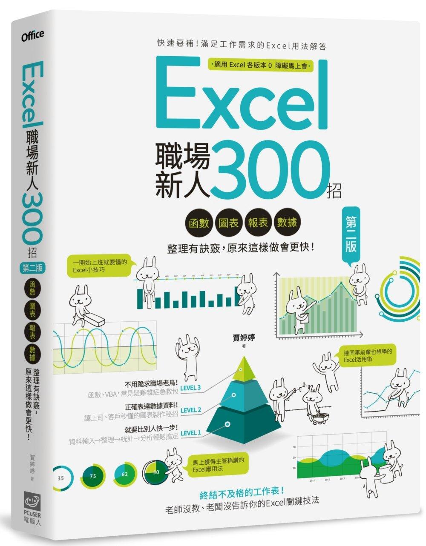 Excel職場新人300招【第二版】:函數、圖表、報表、數據整理有訣竅,原來這樣做會更快!(博客來獨家密技別冊加贈版)