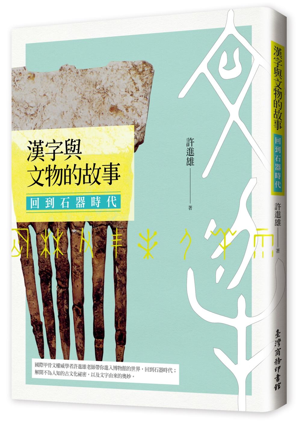 ◤博客來BOOKS◢ 暢銷書榜《推薦》漢字與文物的故事:回到石器時代