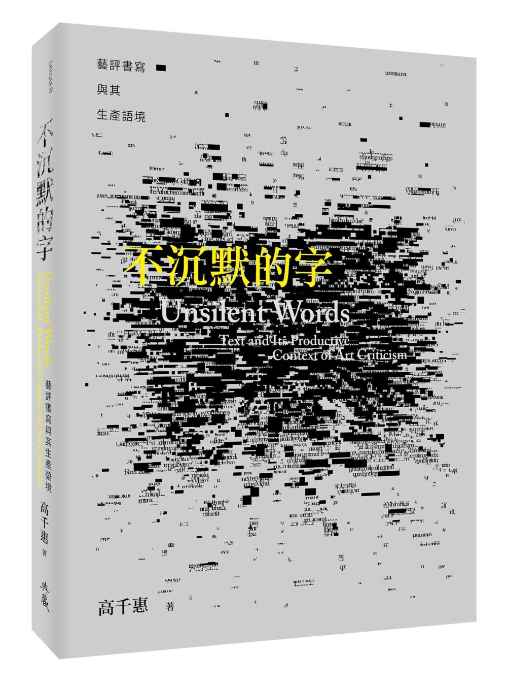 不沉默的字:藝評書寫與其生產語境
