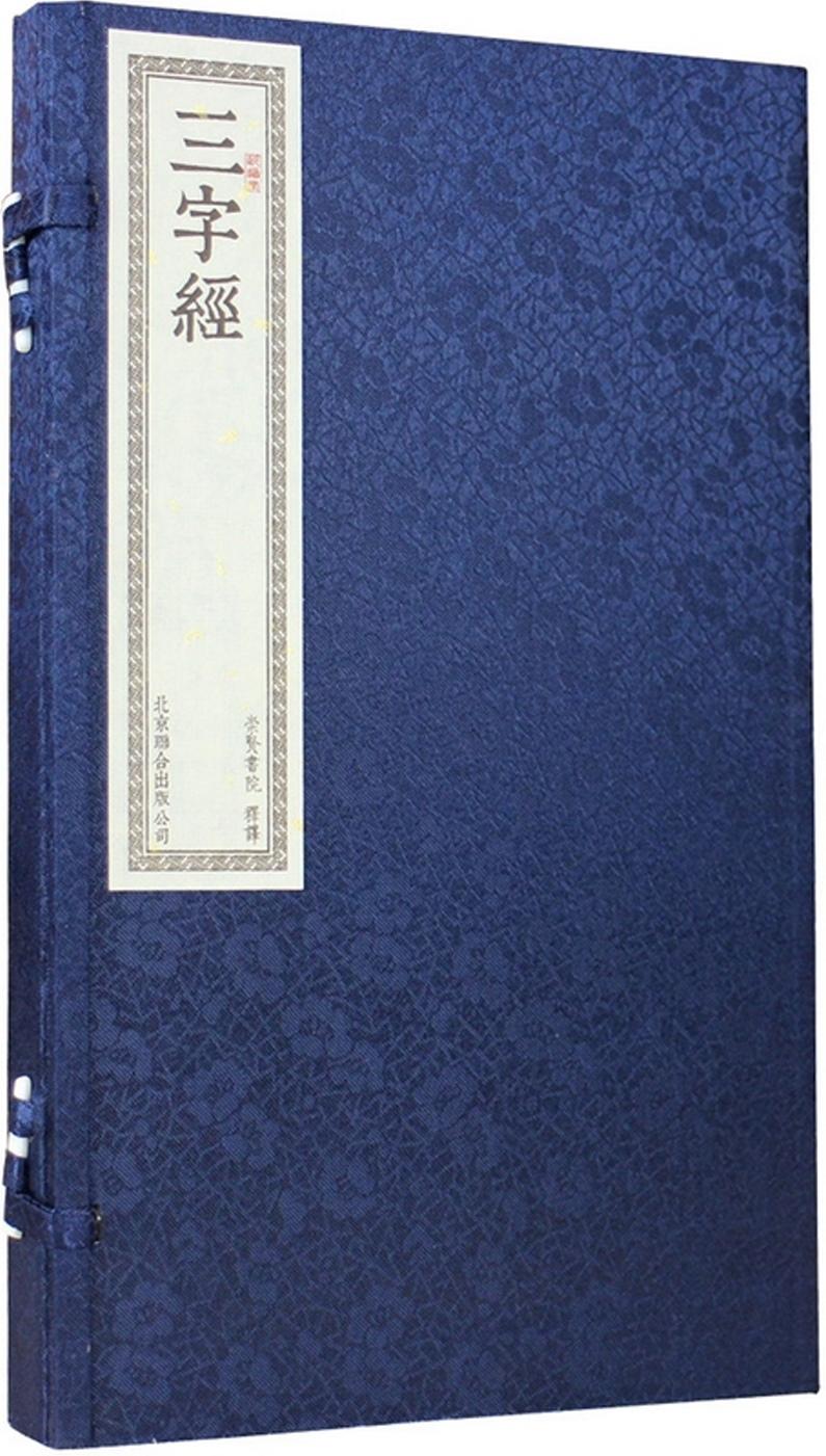 三字經(一函一冊)