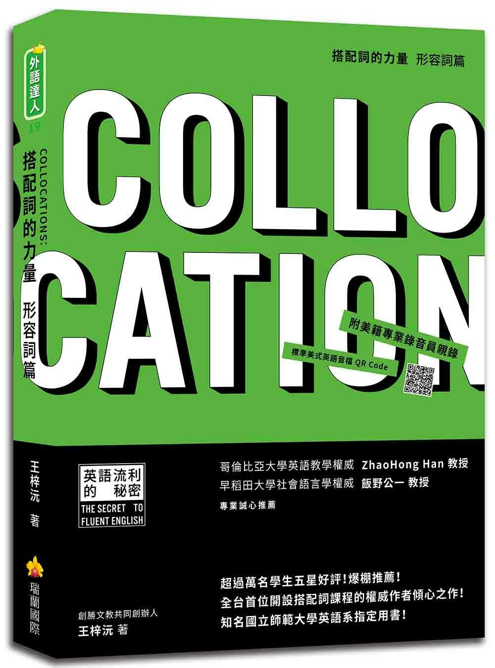 搭配詞的力量Collocations:形容詞篇(隨書附贈美籍專業錄音員親錄標準美式英語朗讀MP3)