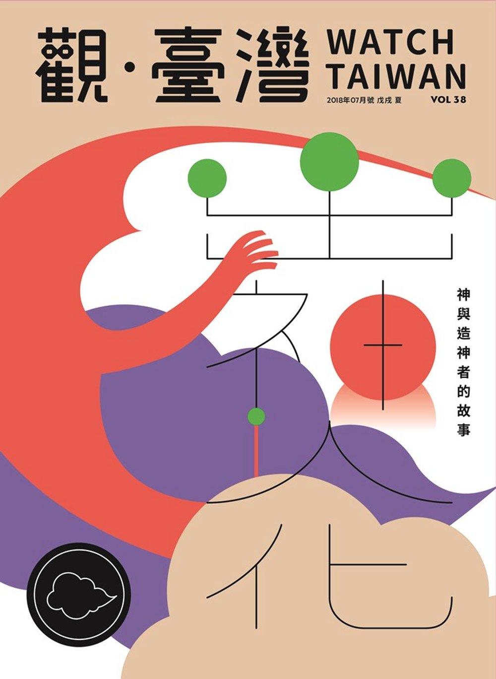觀臺灣第38期(2018.07):出神人化
