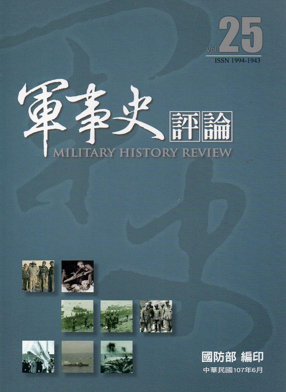 軍事史評論年刊第25期-107.6