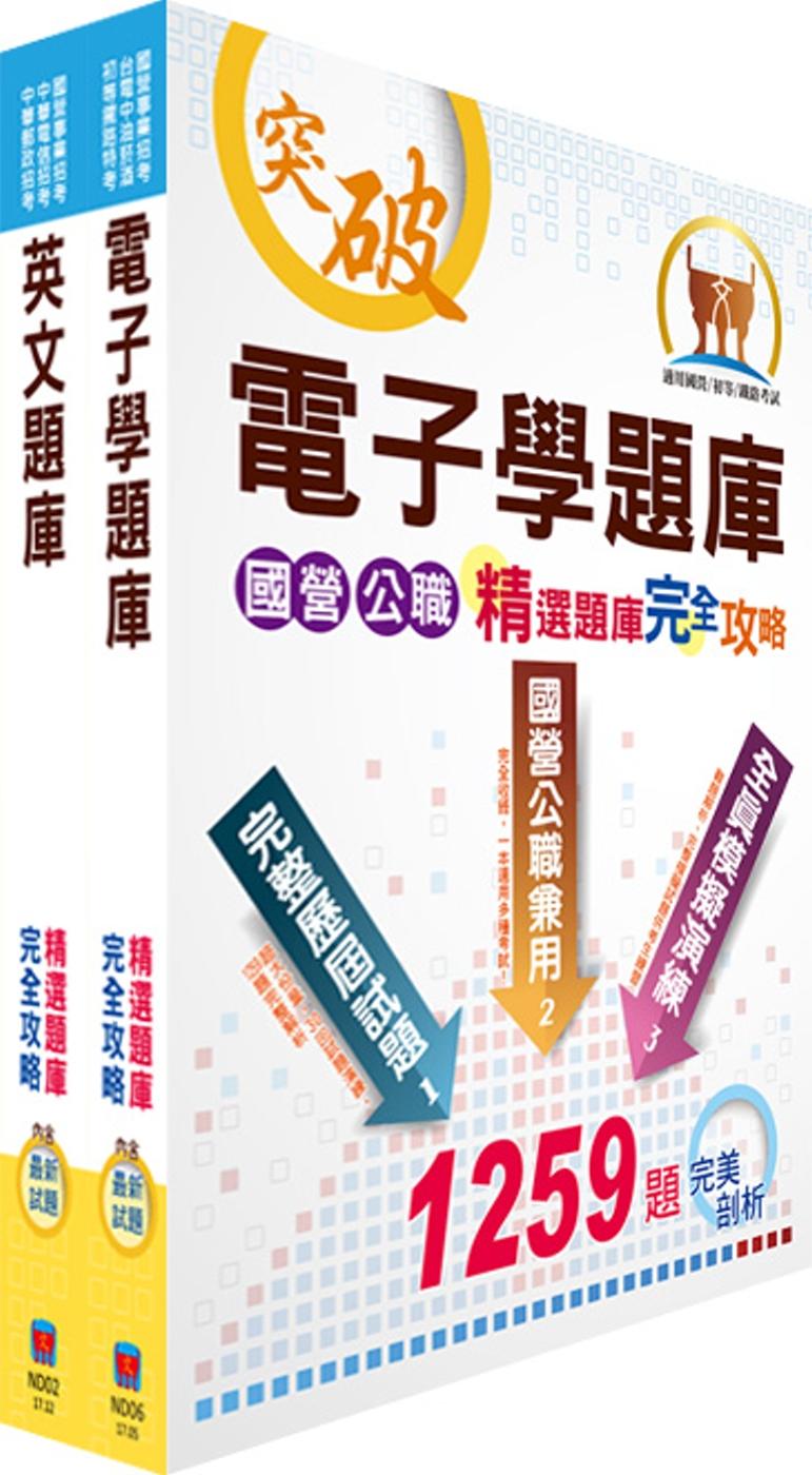 中華電信招考工務類:專業職(四)第一類專員(電信網路規劃設計及維運、傳輸網路規劃維運)精選題庫套書(不含數位系統)(贈題庫網帳號、雲端課程)