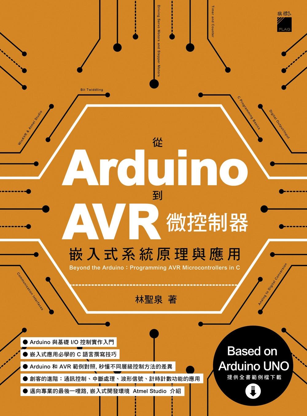 從 Arduino 到 AVR...