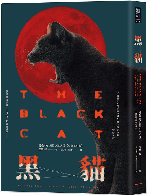 黑貓:愛倫‧坡短篇小說選II【懸疑重出版】