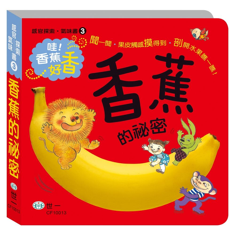 香蕉的祕密