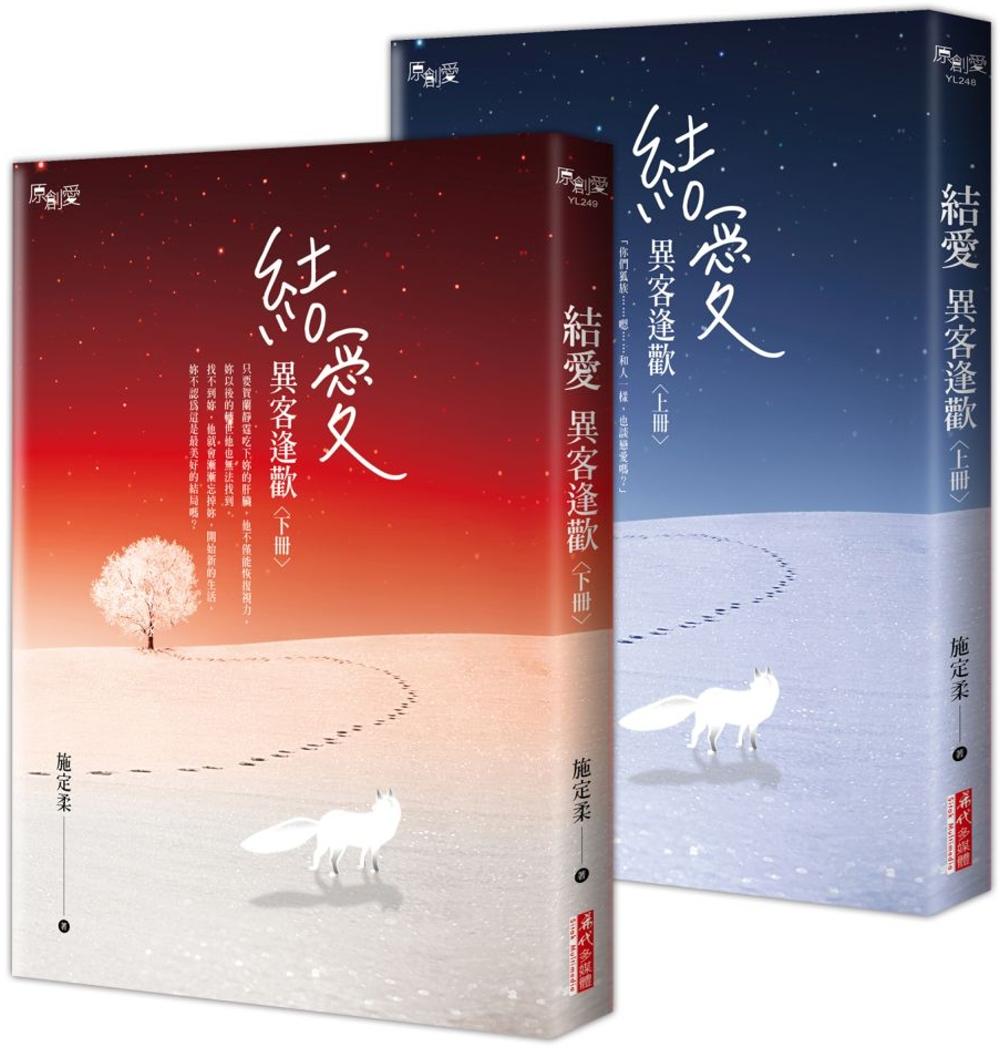 結愛 - 異客逢歡 套書(上+下,共二冊)