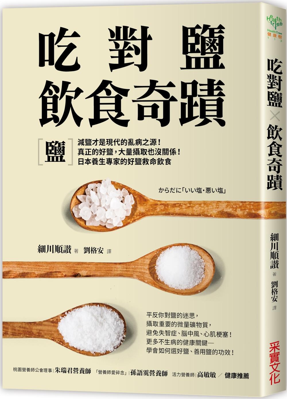 ◤博客來BOOKS◢ 暢銷書榜《推薦》吃對鹽飲食奇蹟:減鹽才是現代的亂病之源!真正的好鹽,大量攝取也沒關係!日本養生專家的好鹽救命飲食
