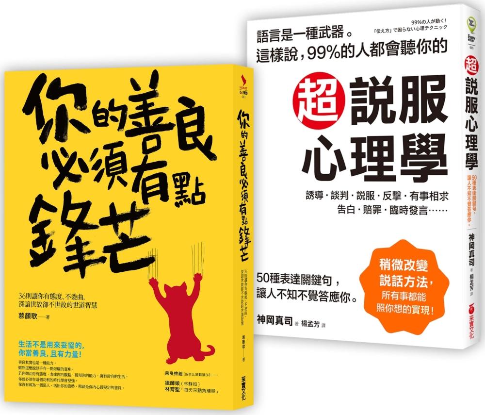 剛柔並濟的生存智慧【二合一超值套組】:《你的善良必須有點鋒芒》+《超說服心理學》