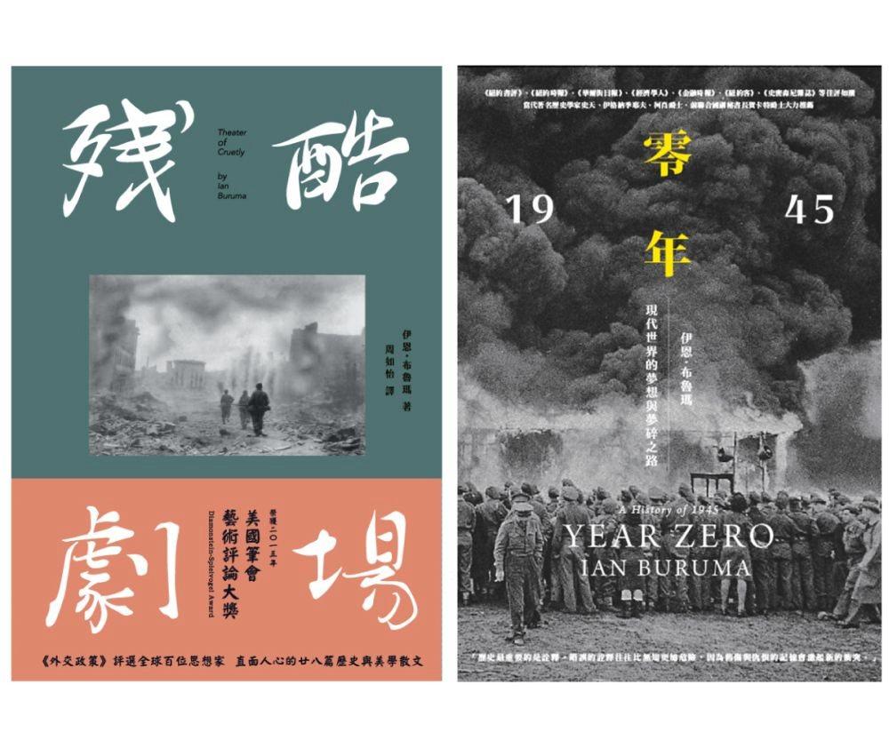 二戰史轉型正義套書:《零年:1945年,現代世界的夢想與夢碎之路》+《殘酷劇場:藝術、電影、戰爭陰影》