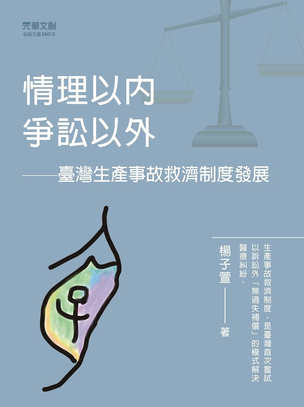 情理以內,爭訟以外  臺灣生產事故救濟制度發展