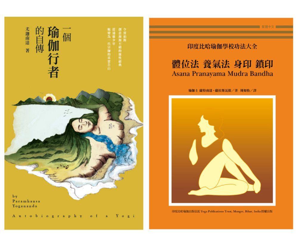 瑜伽經典套書:《一個瑜伽行者的自傳》+《印度比哈瑜伽學校功法大全》