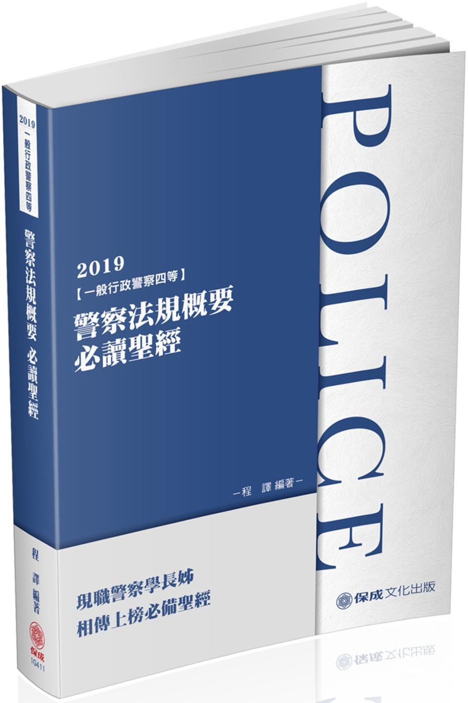 ◤博客來BOOKS◢ 暢銷書榜《推薦》警察法規概要必讀聖經 2019一般警察考試(保成)(二版)