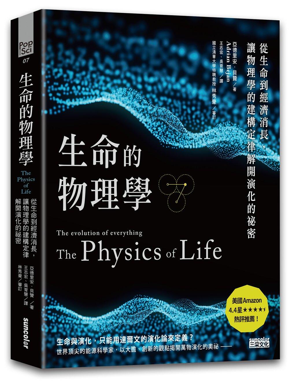 ◤博客來BOOKS◢ 暢銷書榜《推薦》生命的物理學:從生命到經濟消長,讓物理學的建構定律解開演化的祕密