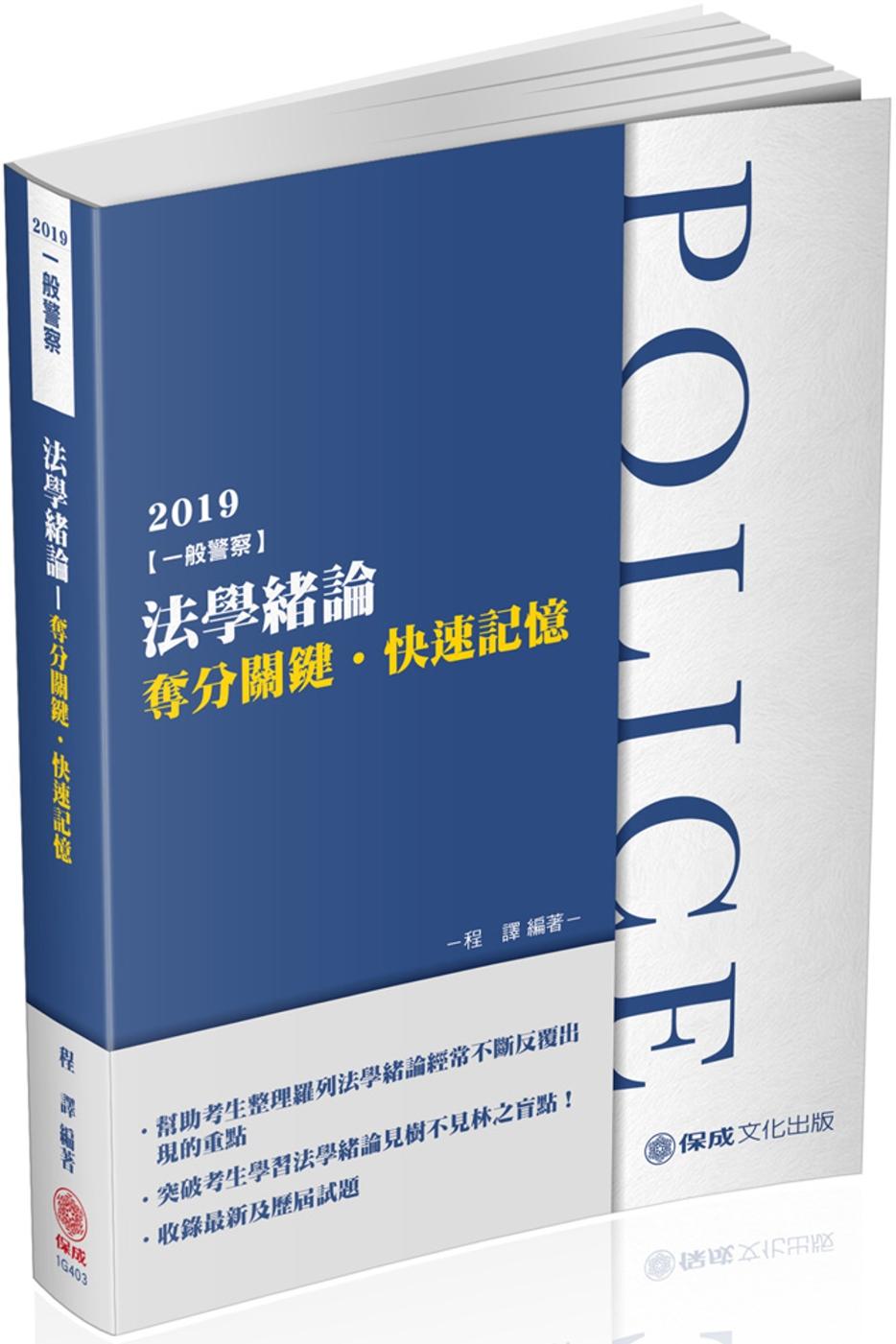 ◤博客來BOOKS◢ 暢銷書榜《推薦》法學緒論:奪分關鍵.快速記憶 2019一般警察考試(保成)(七版)