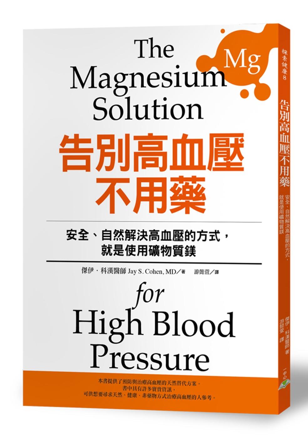 ◤博客來BOOKS◢ 暢銷書榜《推薦》告別高血壓不用藥:安全、自然解決高血壓的方式,就是使用礦物質鎂