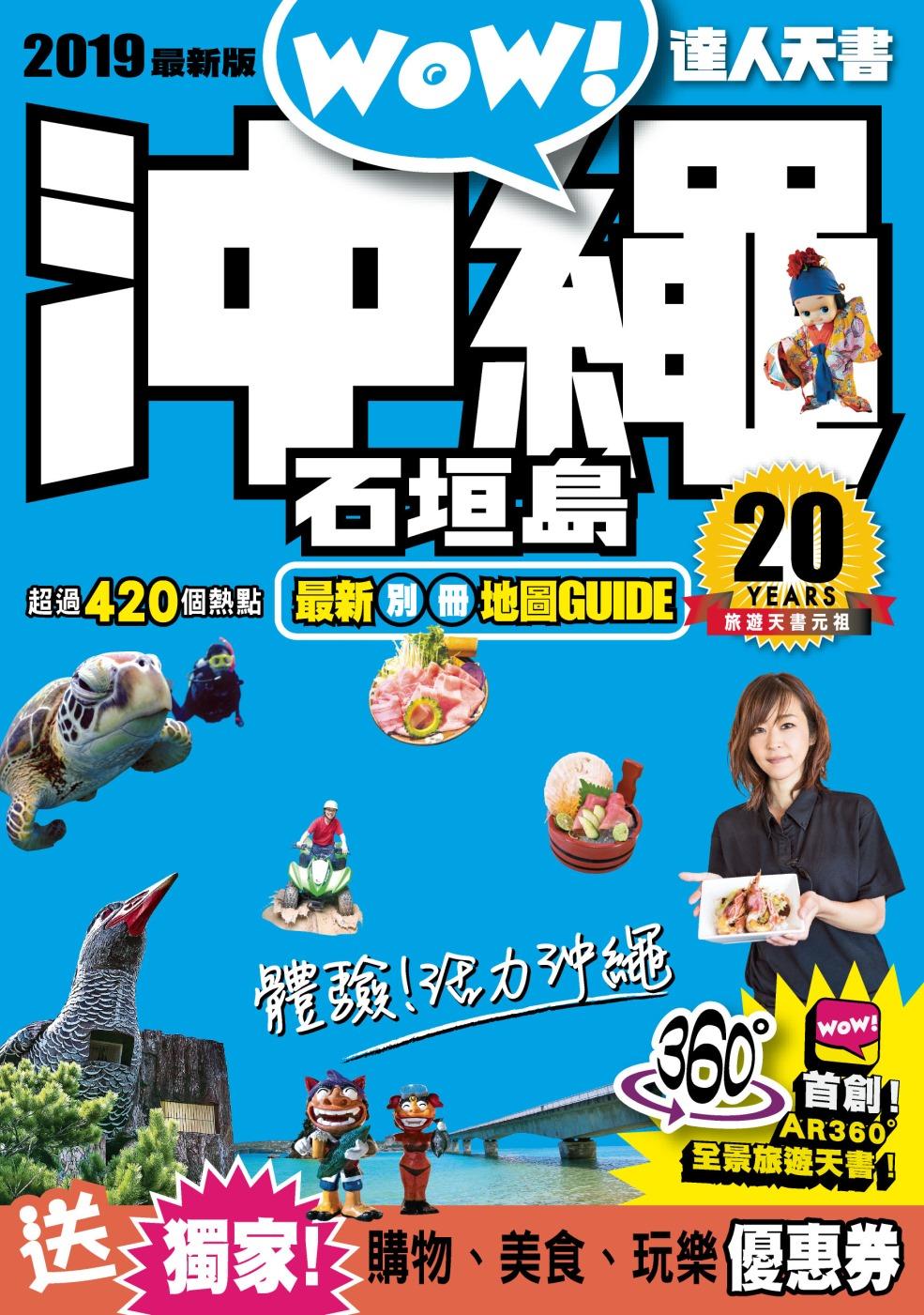 ◤博客來BOOKS◢ 暢銷書榜《推薦》沖繩達人天書2019最新版