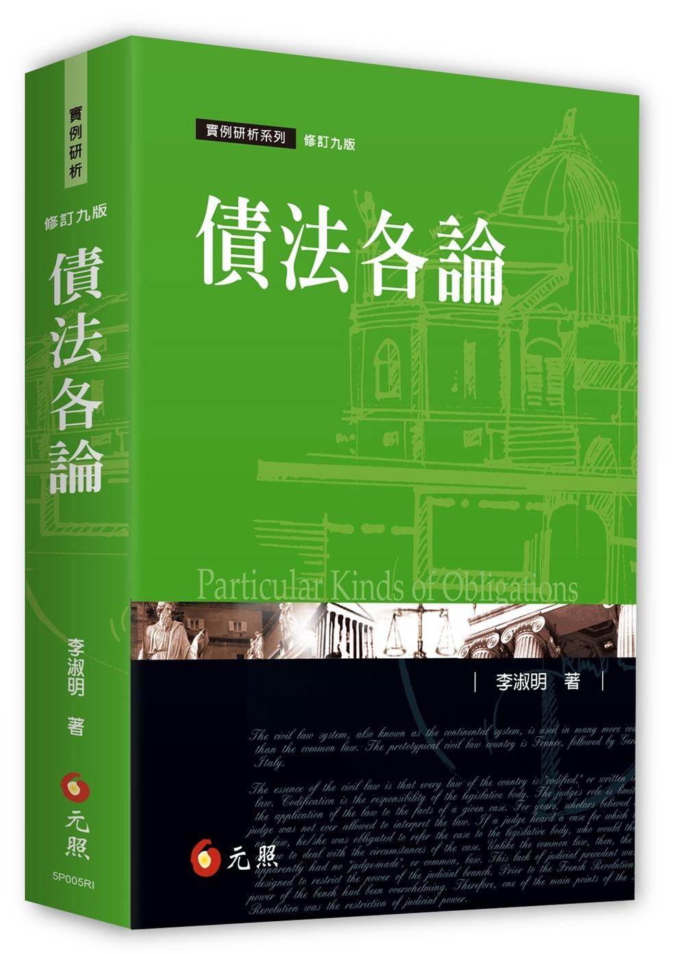 債法各論(九版)