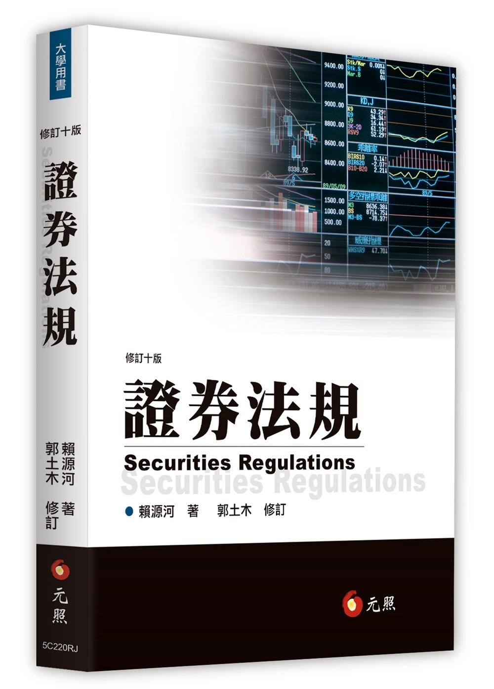 證券法規(十版)
