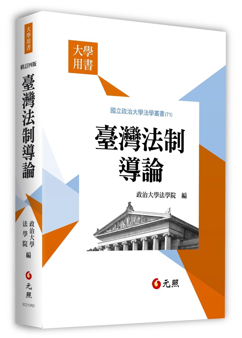 臺灣法制導論(四版)