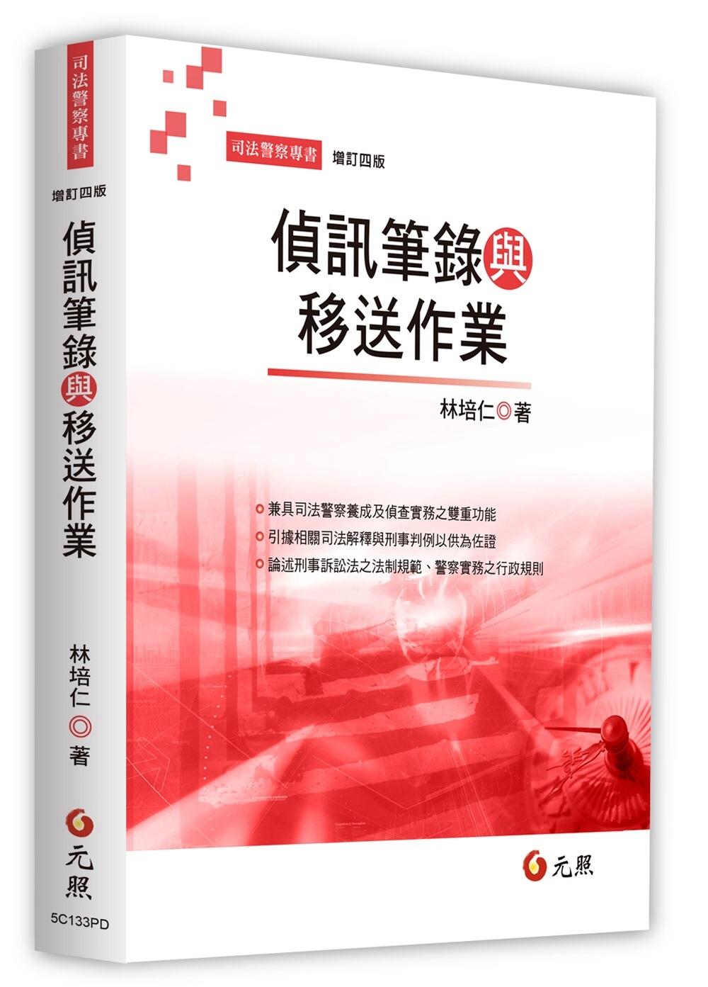 偵訊筆錄與移送作業(四版)