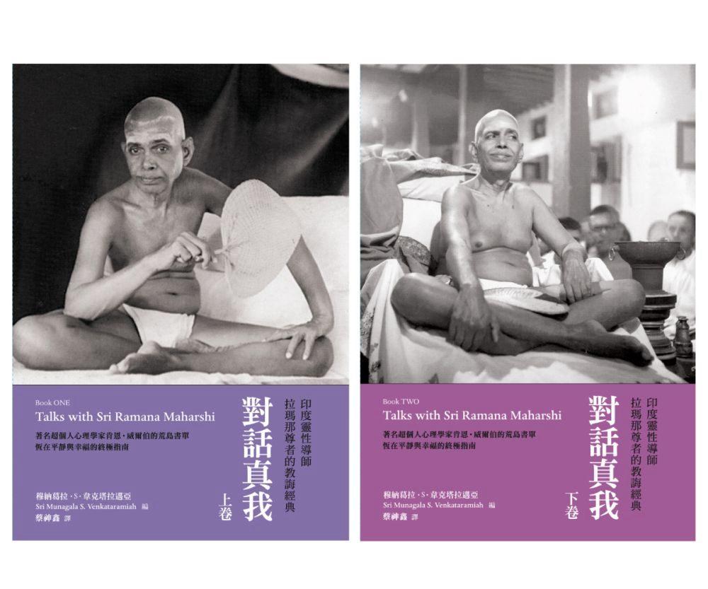 對話真我:印度靈性導師拉瑪那尊者的教誨經典・上、下冊(套書)
