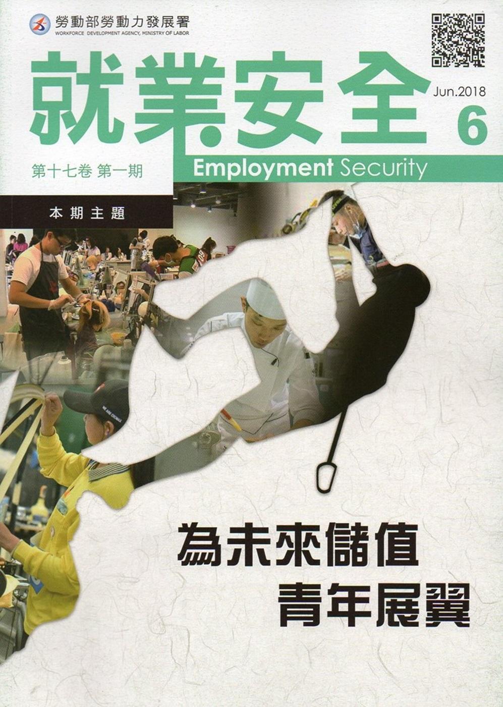 就業安全半年刊第17卷1期(107/06)
