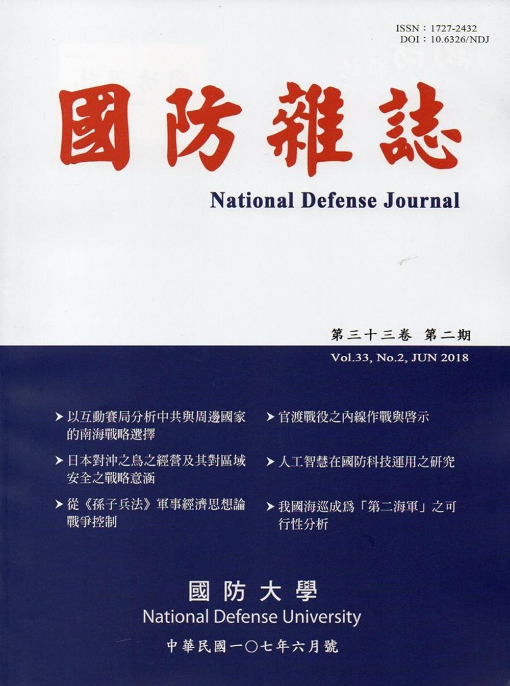 國防雜誌季刊第33卷第2期(2018.06)