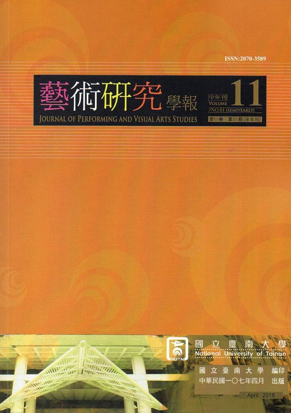 藝術研究學報第11卷1期(107/04)