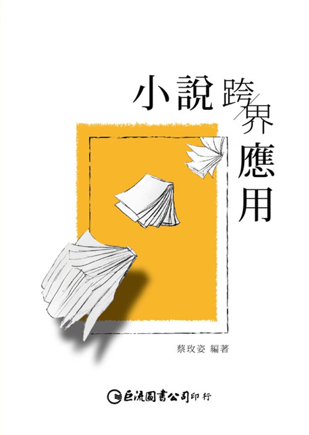 小說跨界應用