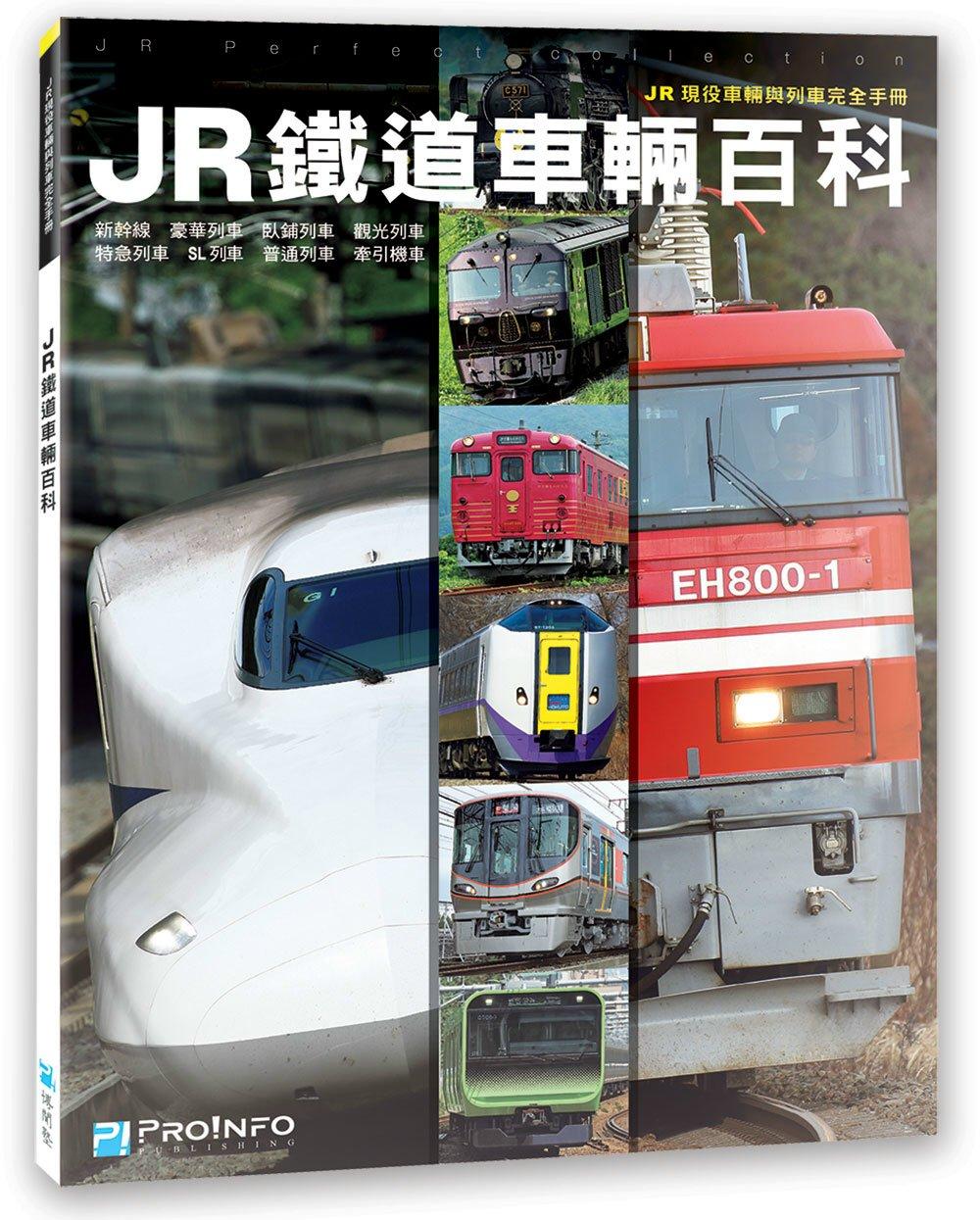 JR鐵道車輛百科:JR現役車輛與列車完全手冊