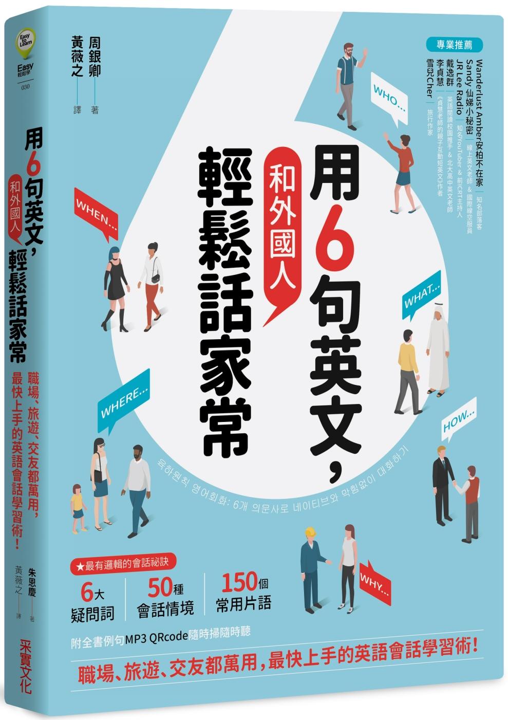 ◤博客來BOOKS◢ 暢銷書榜《推薦》用6句英文,和外國人輕鬆話家常! ──職場、旅遊、交友都萬用,最快上手的英語會話學習術!