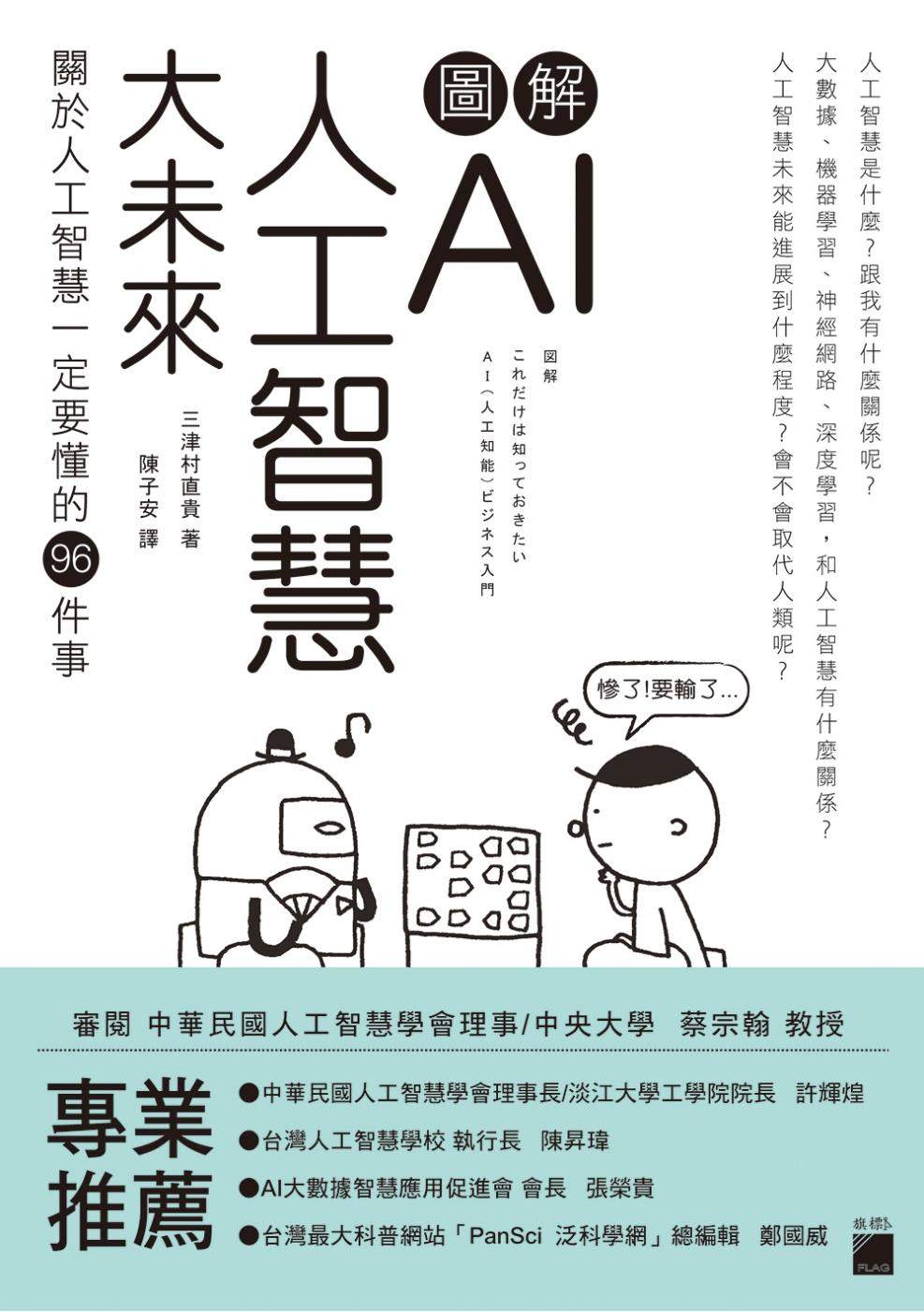 ◤博客來BOOKS◢ 暢銷書榜《推薦》圖解 AI 人工智慧大未來:關於人工智慧一定要懂得 96 件事