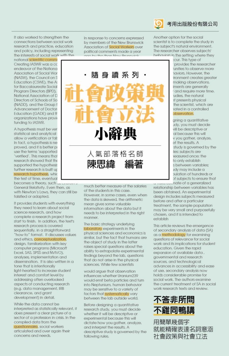 ◤博客來BOOKS◢ 暢銷書榜《推薦》社會政策與社會立法小辭典(隨身版)(二版)