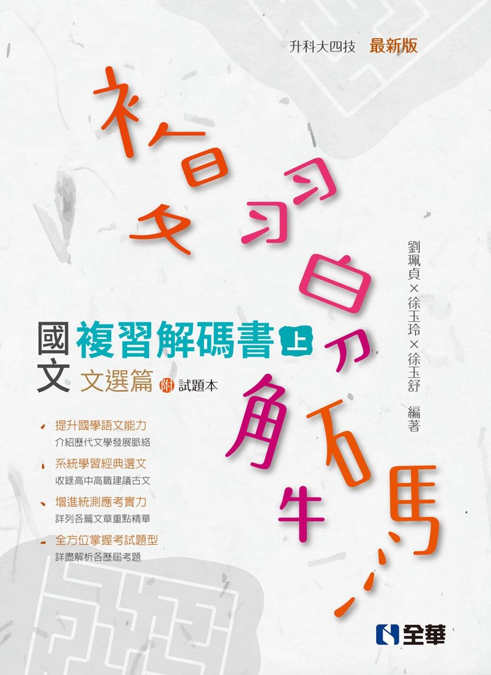 升科大四技:國文複習解碼書文選篇(兩冊合售)(2019最新版)