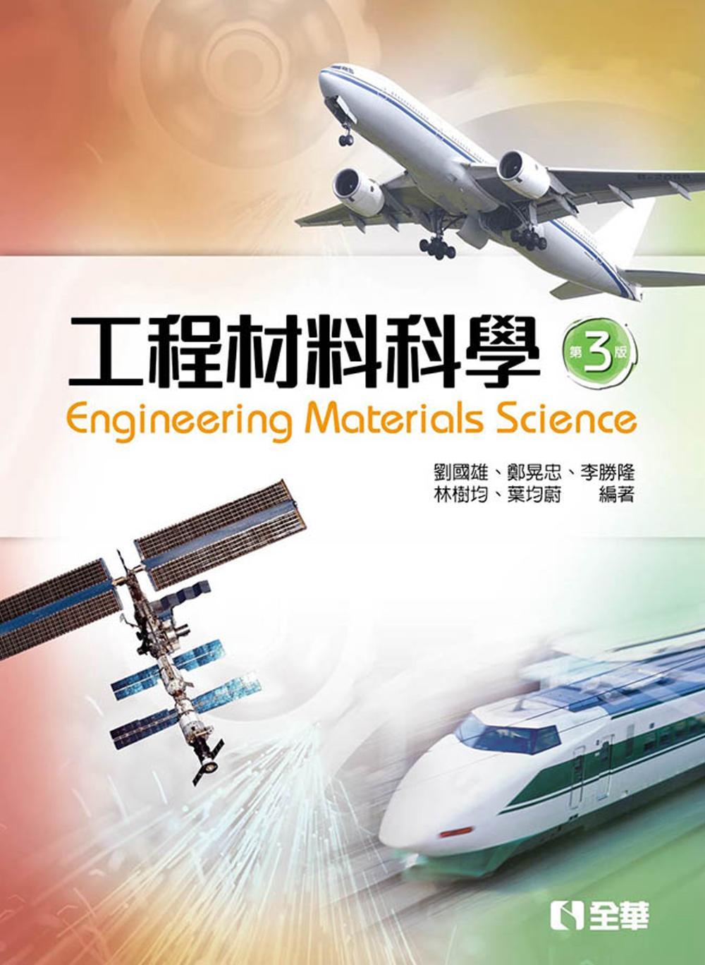 工程材料科學 第三版