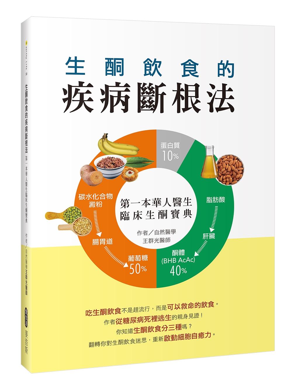 ◤博客來BOOKS◢ 暢銷書榜《推薦》生酮飲食的疾病斷根法:第一本華人醫生臨床生酮寶典