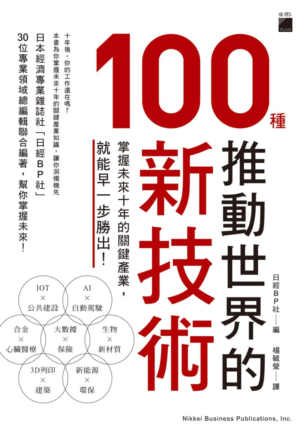 推動世界的 100 種新技術:掌握未來 10 年的關鍵產業,就能早一步勝出