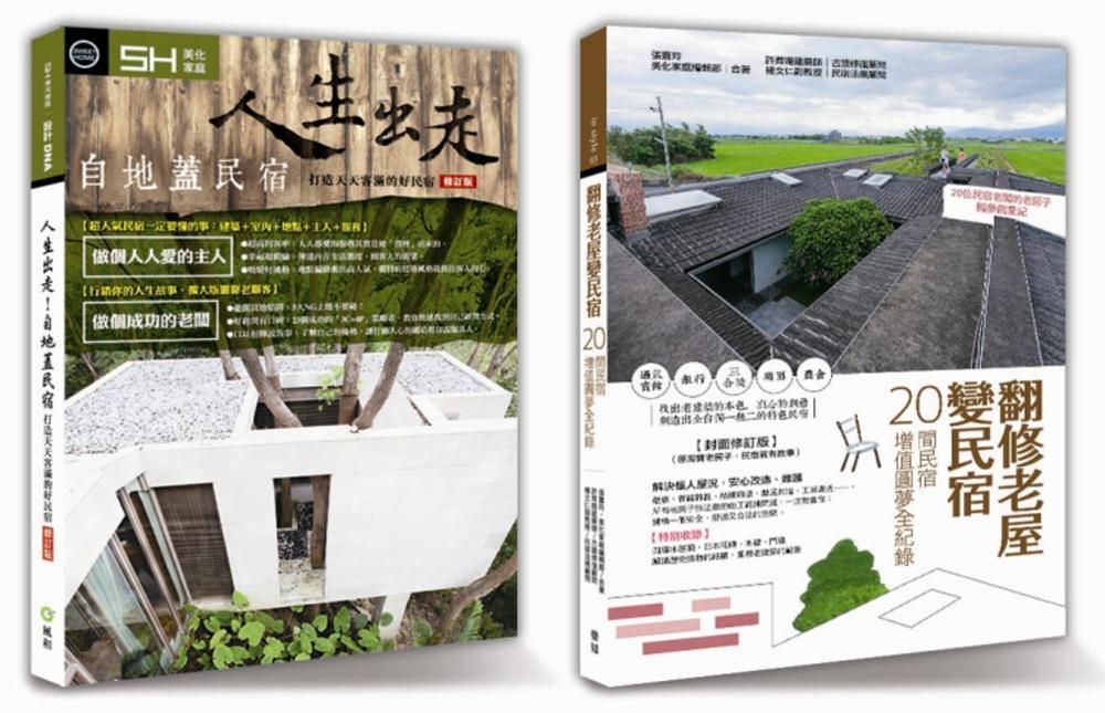 《設計 DNA-01》套書限量優惠組:人生出走自地蓋民宿+翻修老屋變民宿