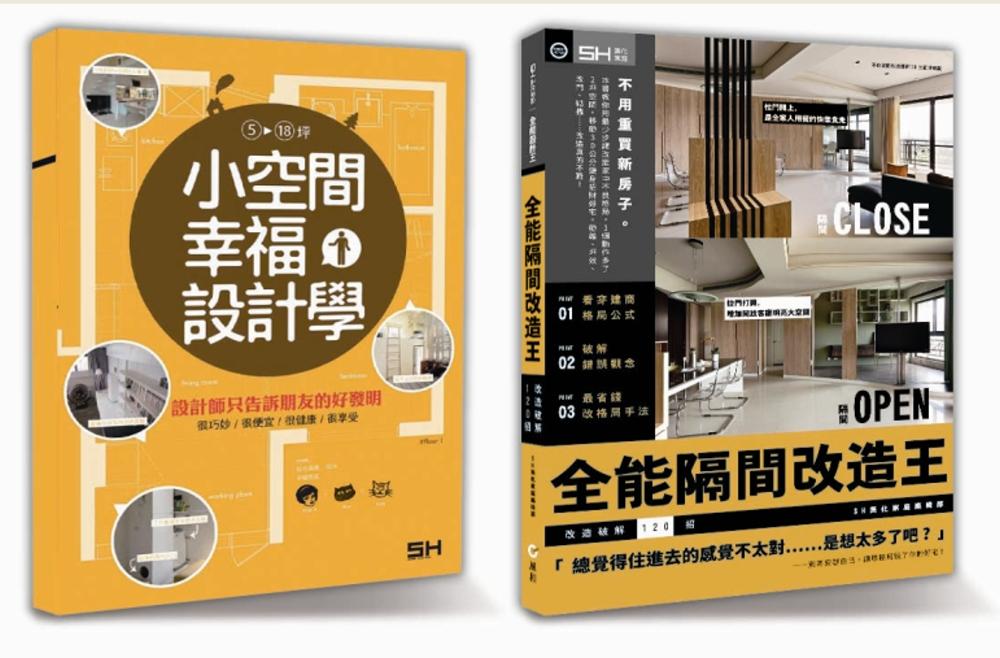 《設計 DNA-03》套書限量優惠組:小空間幸福設計學+全能改造王