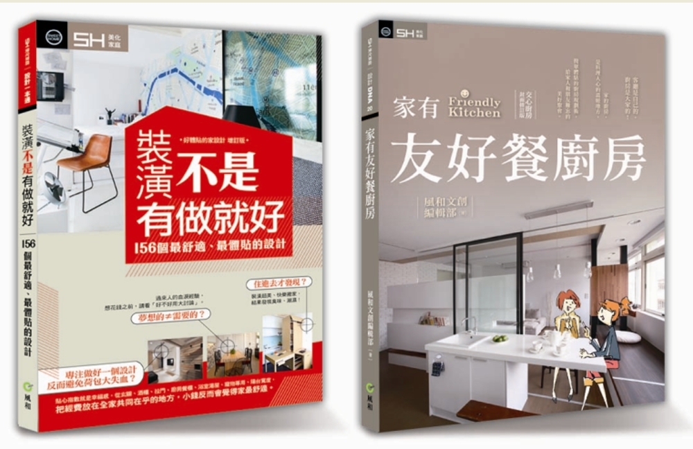 《設計 DNA-04》套書限量優惠組:家有友好餐廚房+裝潢不是有做就好